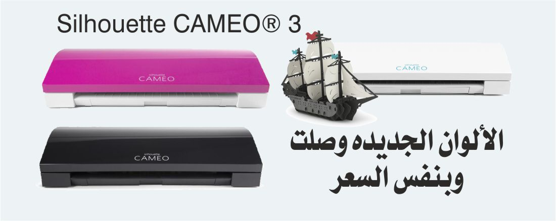 كاميو 3
