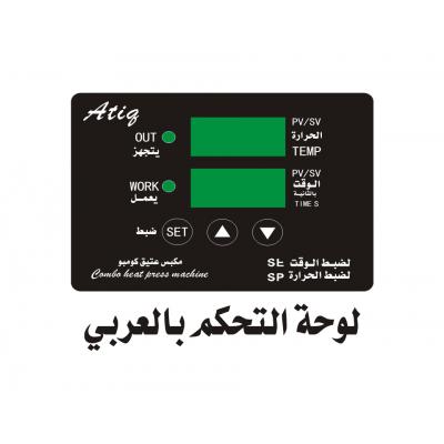 مكبس عتيق كمبو 8 في1  ( عداد الوقت يعمل الياً   ) مع ( لوحة تحكم عربي   )  وارد 2015