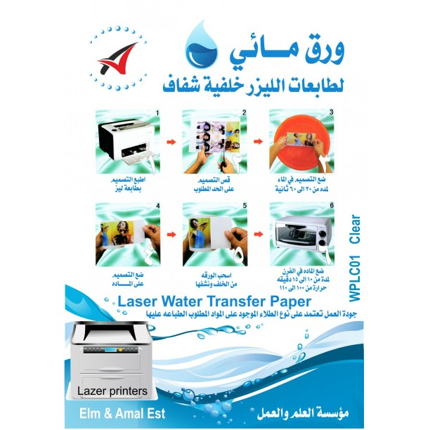 ًWater Transfer paper