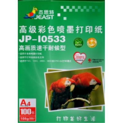 JP-10533    ورق سبلميشن  جيست